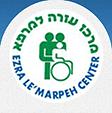 לוגו מרכז עזרה למרפא